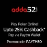 Adda52 Paytm Offer - Get 25% Cashback Using Paytm